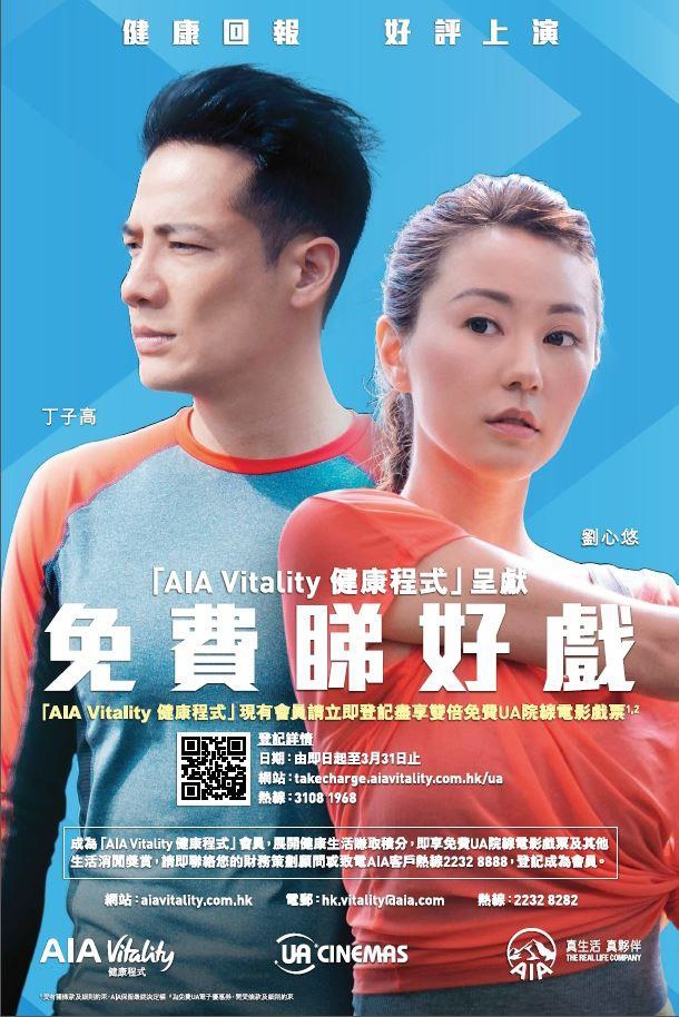 "A movie poster promoting the new offer features ""AIA Vitality"" brand ambassadors, Annie Liu and Real Ting."
