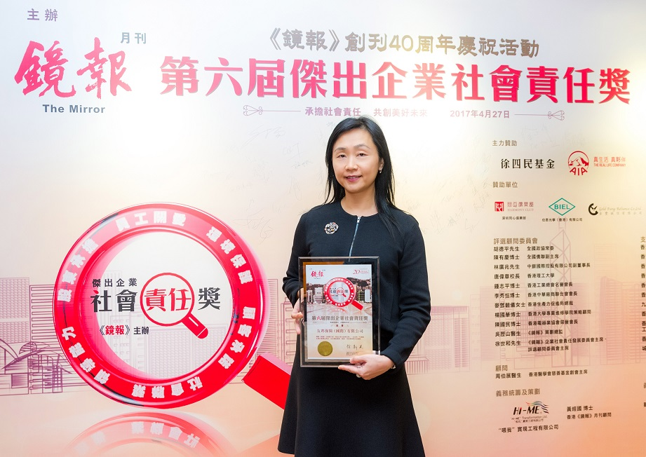 "Ms Gloria Chiu, Director, Corporate Communications and Community Affairs of AIA Hong Kong, receives ""The Outstanding Corporate Social Responsibility Award"" from The Mirror Magazine on behalf of the Company."