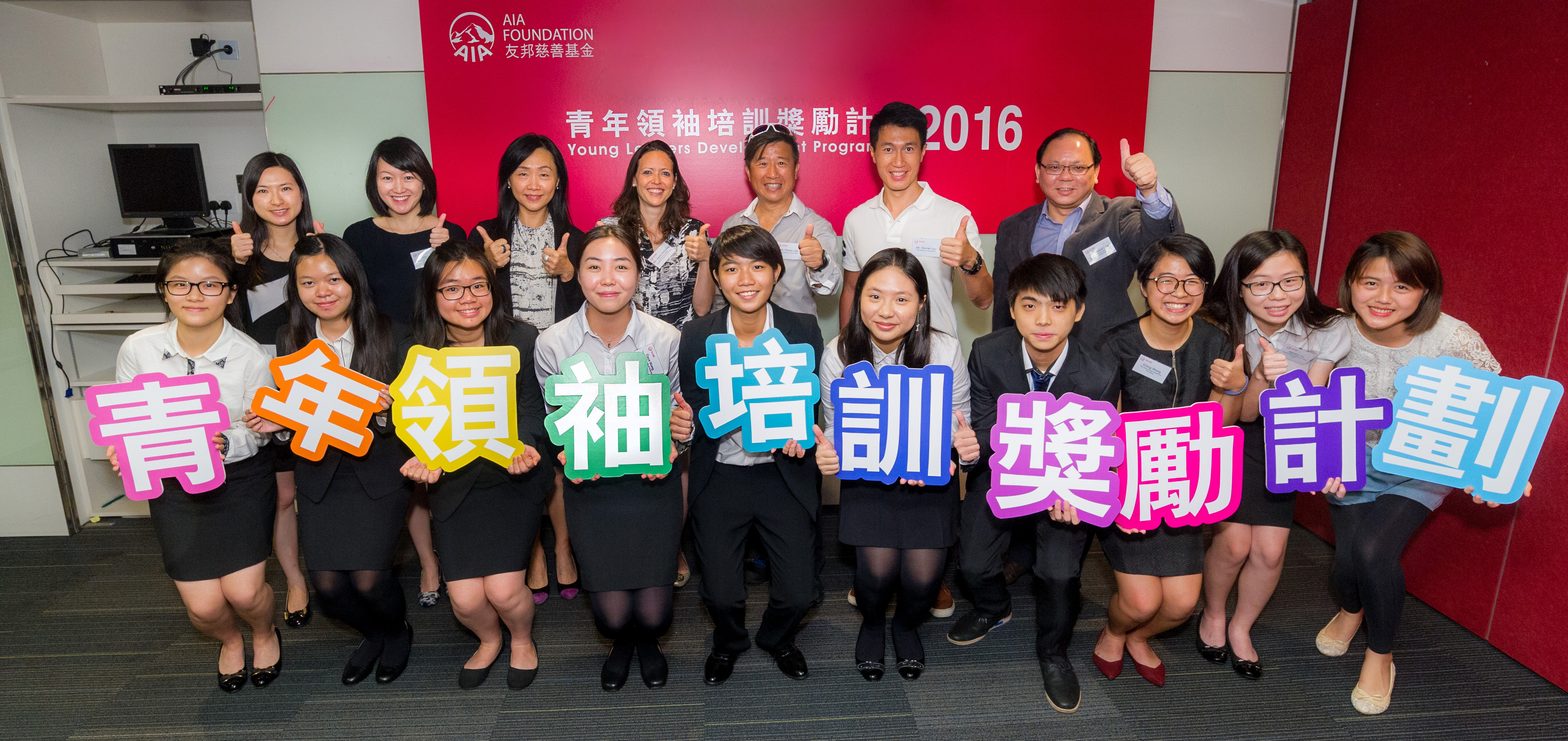 Group photo of AIA Hong Kong representatives, guests and students from the 2016 AIA YLDP.