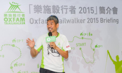 """To thank AIA's sponsorship of Oxfam Trailwalker for the 3 years beginning 2015"""