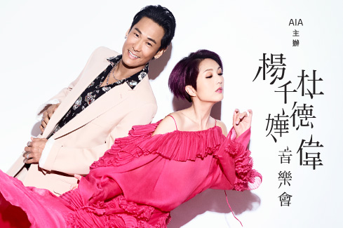 """MIRIAM YEUNG ALEX TO CONCERT - ORGANISED BY AIA "" LUCKY DRAW FOR EXISTING CUSTOMERS"