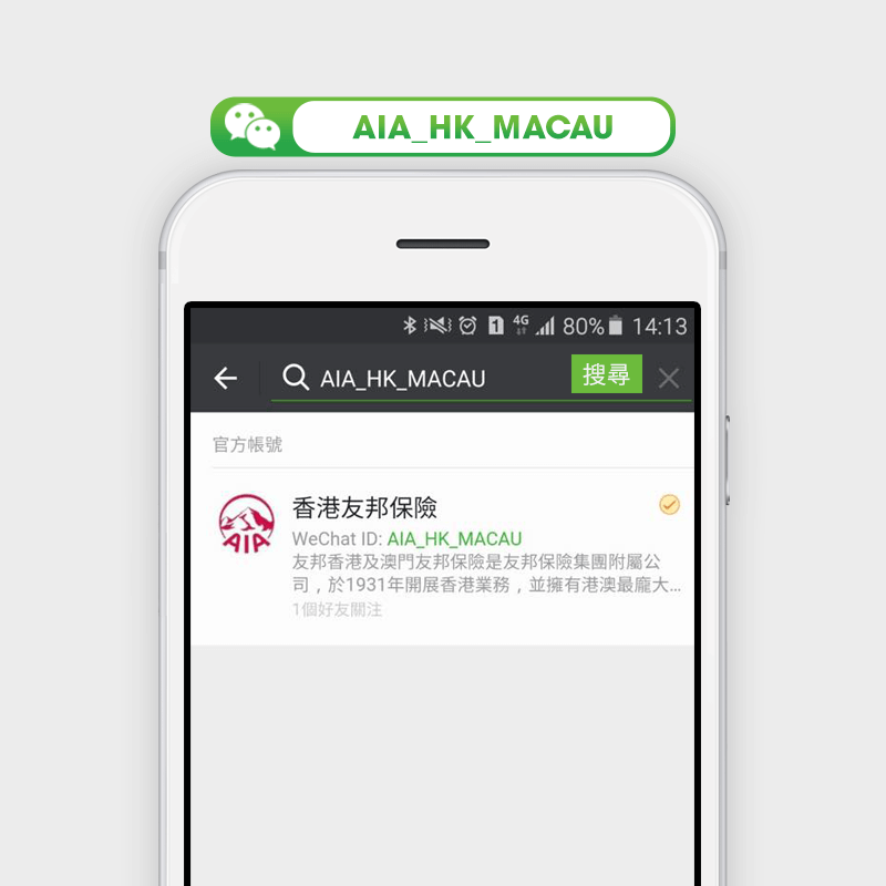 "Follow ""AIA_HK_MACAU"" on WeChat"